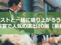 ゲストと一緒に盛り上がろう♪披露宴で人気の演出10選【前編】