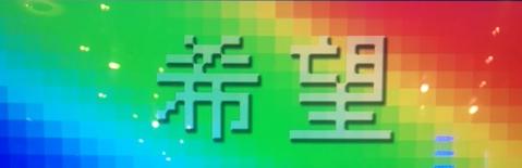 【其之参百参拾漆】おいおいおい!!