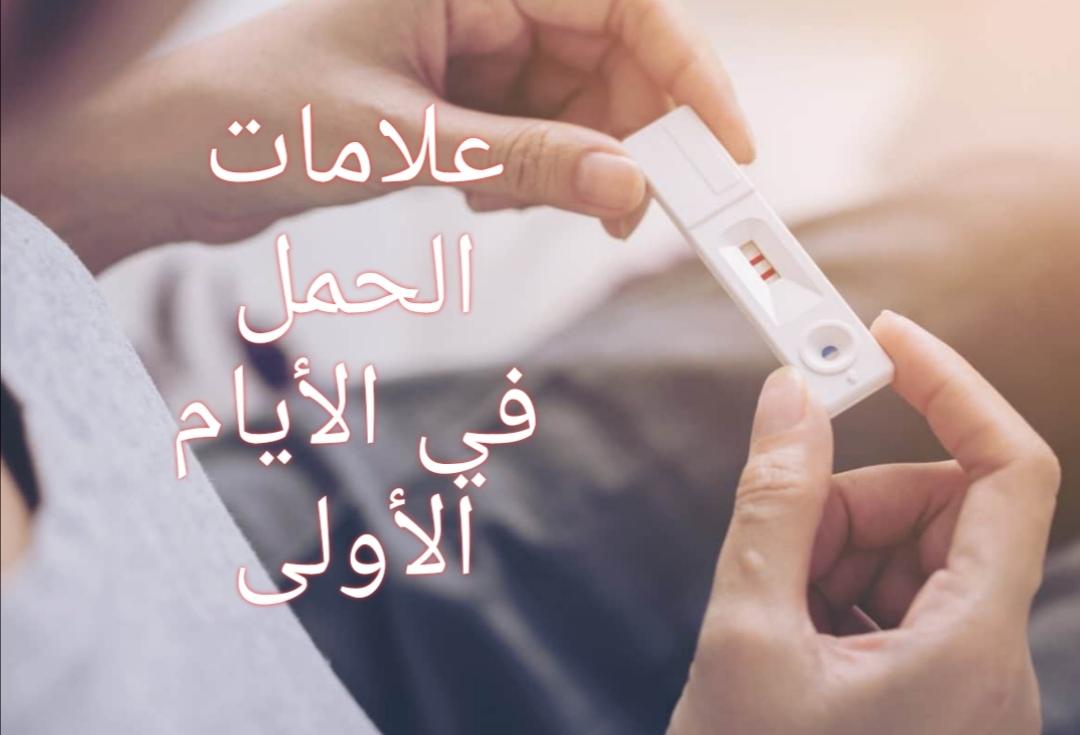 علامات الحمل في الأيام الأولى /متألقة