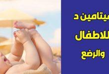 فيتامين د للأطفال ،فوائده و أعراض نقصه وماهي الجرعة والاطعمة الغنيه به/متألقة