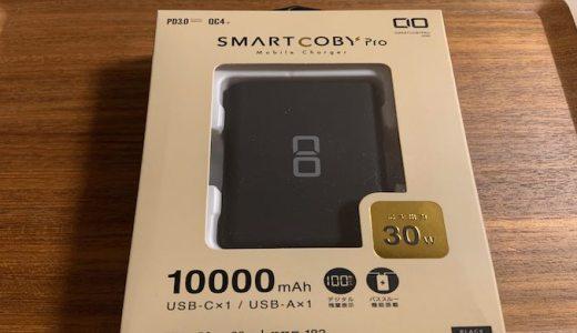 キャンプでも大活躍間違いなし!世界最小級モバイルSMARTCOBY Pro 30W