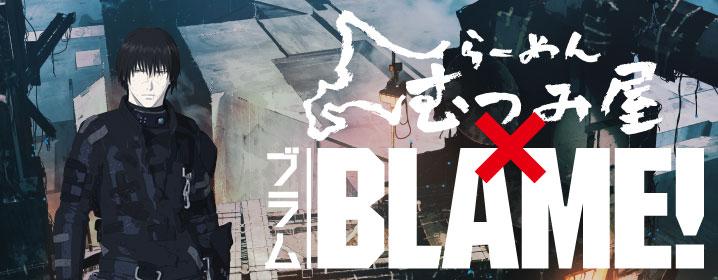 「BLAMEN!」発売日決定!
