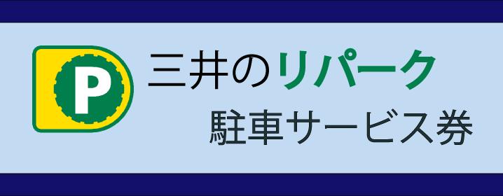 三井のリパーク「駐車サービス券」