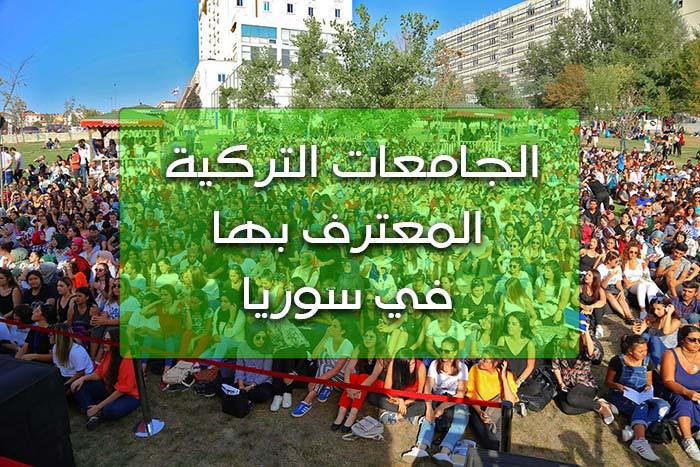 الجامعات التركية المعترف بها سوريا