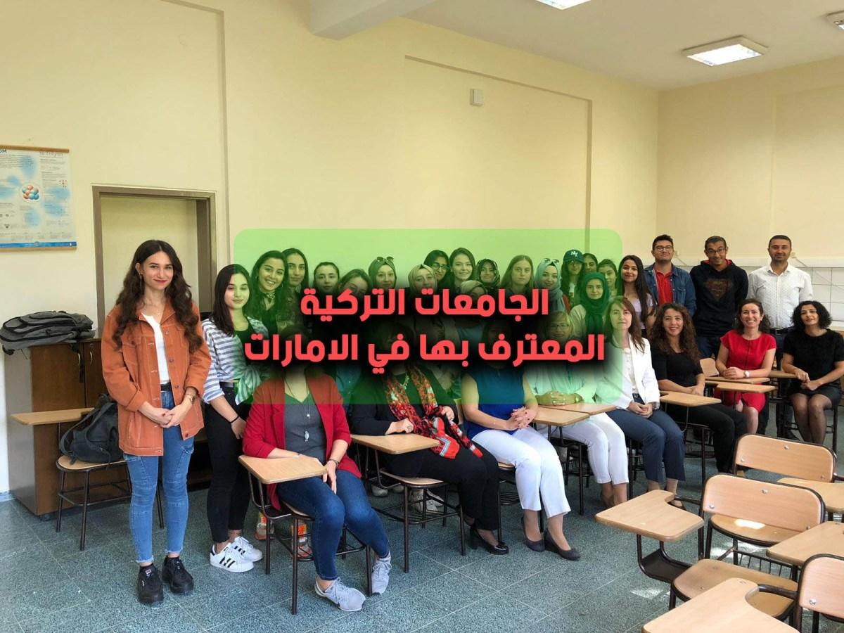 الجامعات التركية المعترف بها في الامارات