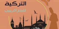 المنحة التركية للجزائريين