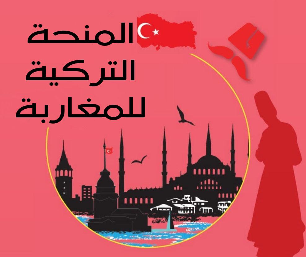 المنحة التركية للمغاربة