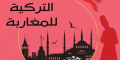 المنحة التركية للمغاربة 2020 – 2021