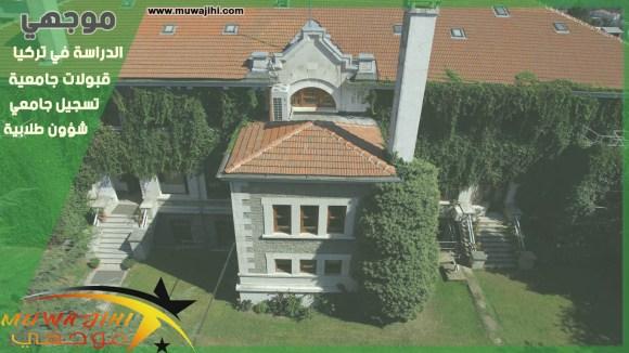 الجامعات الحكومية في تركيا التي لا تطلب يوس