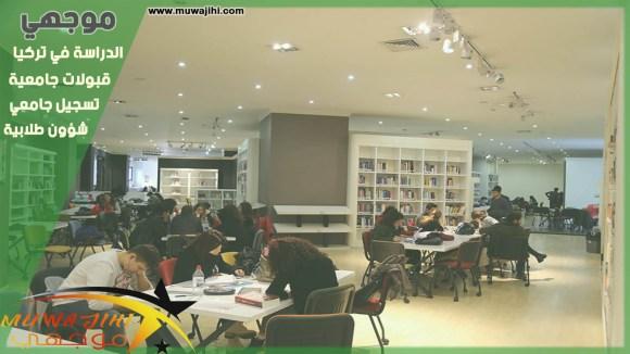 بيئة الدراسة بالجامعات التركيه