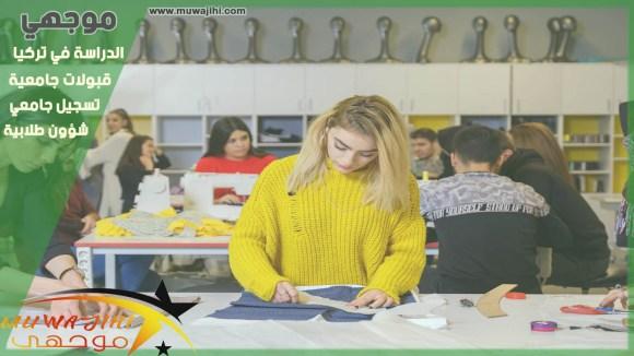 تجربة الدراسة الجامعية في تركيا