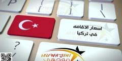 اسعار الاقامه في تركيا