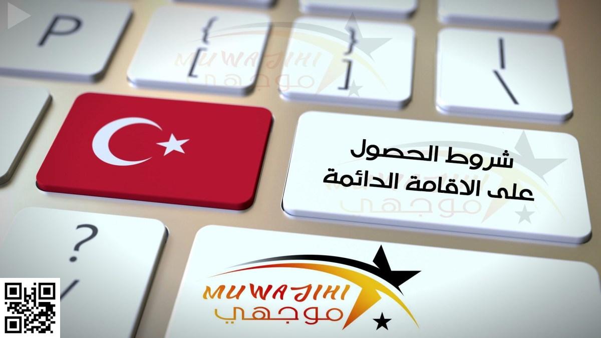 شروط الحصول على الاقامة الدائمة في تركيا