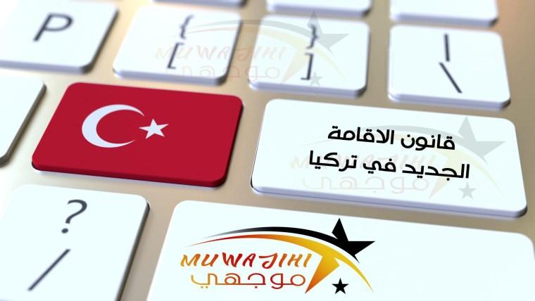قانون الاقامة الجديد في تركيا