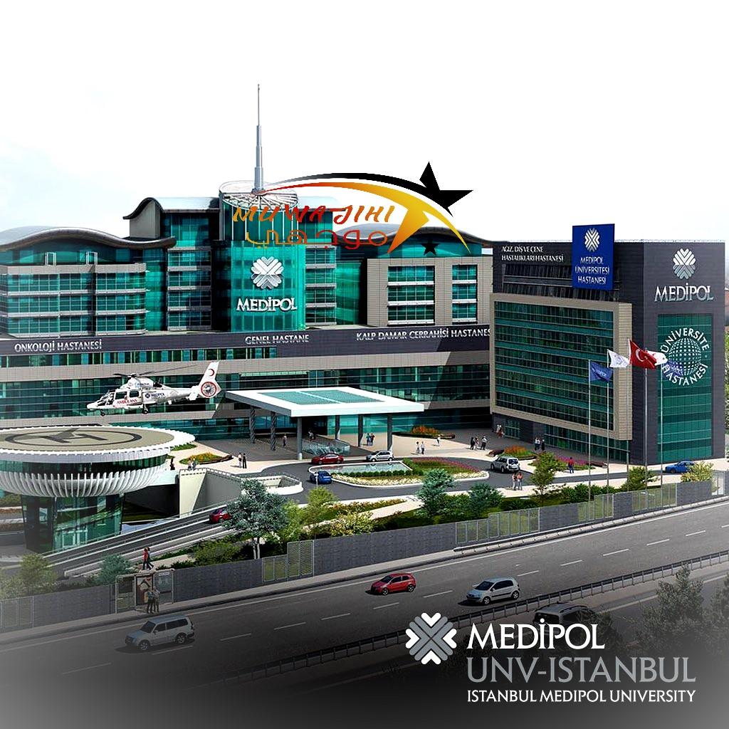 جامعة إسطنبول ميديبول Istanbul Medipol University