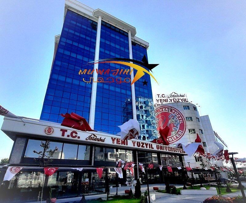 جامعة اسطنبول يني يوزيل Yeni Yüzyıl University