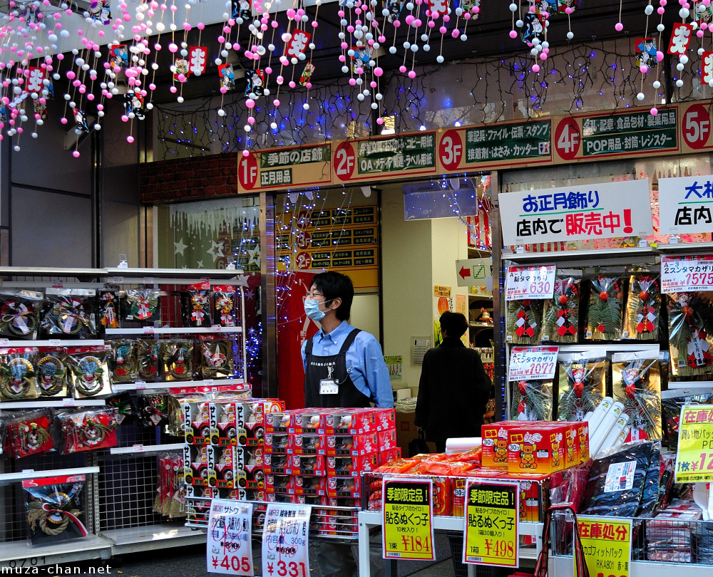 Japanese New Year Decorations Shop