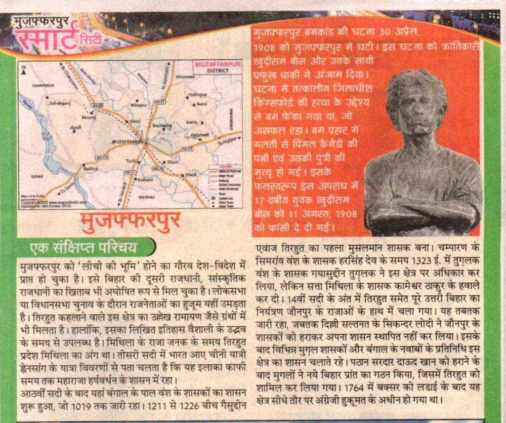 muzaffarpur smart city magazine (19)
