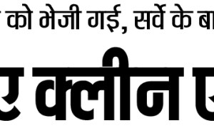 clean air programme in Muzaffarpur headlines