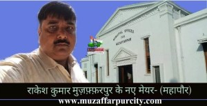 Muzaffarpur New Mayor Rakesh Kumar