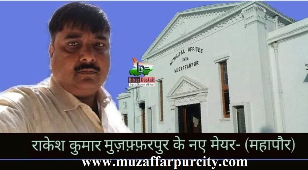 Muzaffarpur New Mayor Rakesh Kumar