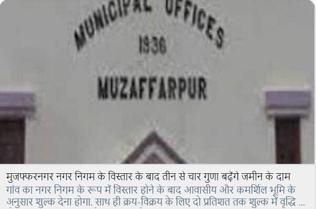 Muzaffarpur town extension