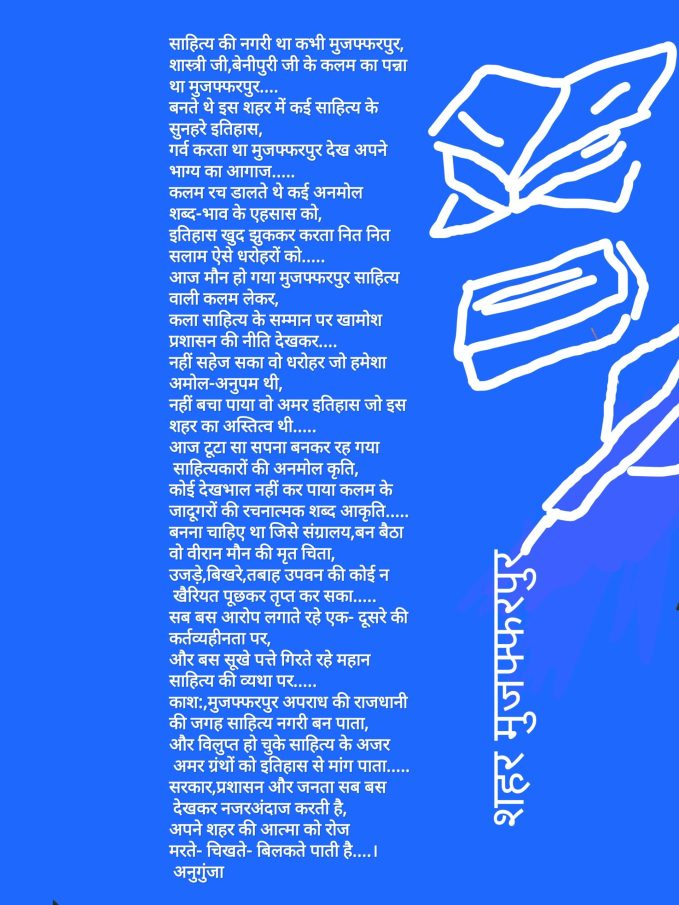 Anugunja Poem on Twon Muzaffarpur
