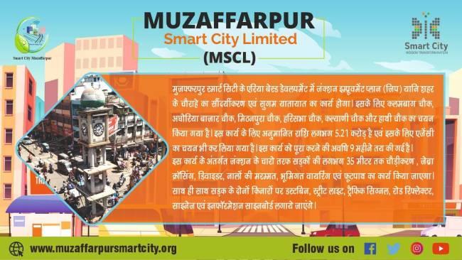 MSCL Smart City Limited