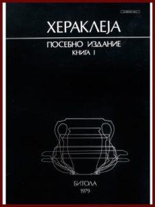 Хераклеја – Посебно издание книга 1