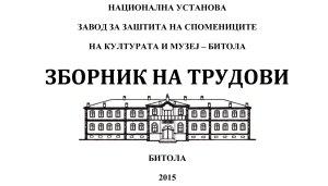 Зборник на Трудови Бр.18 / 2015 г