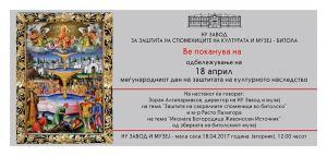 18.04.2017 – Меѓународен ден на заштитата на културното наследство