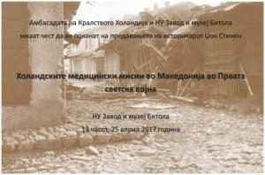 """25.04.2017 – Предавање – Холандските медицински мисии во Македонија во Првата светска војна"""""""