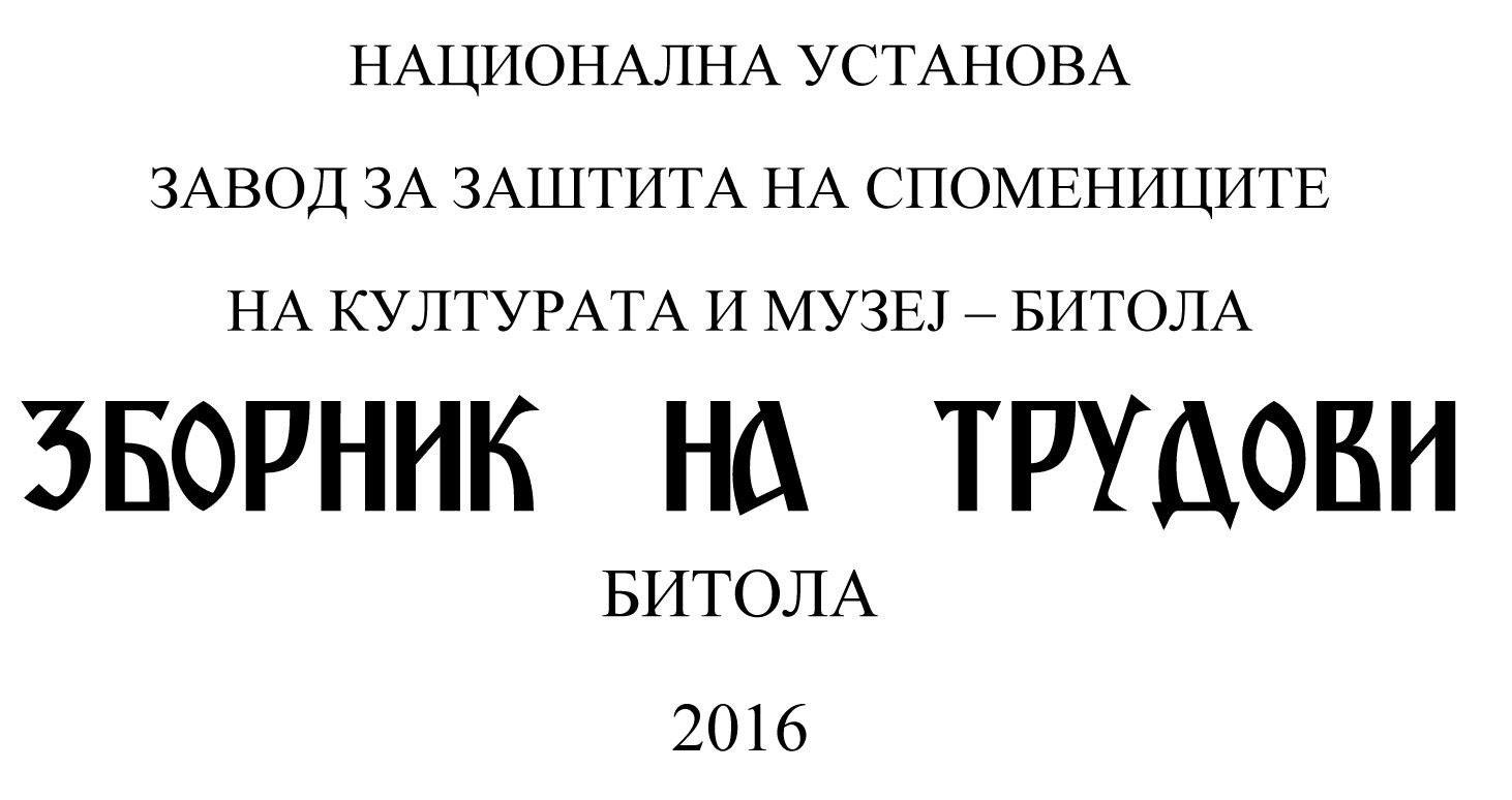 Насловна страна Зборник на трудови - Битола, 2016 година