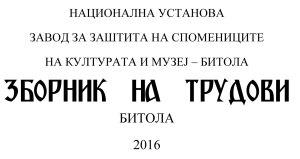 Зборник на Трудови Бр.19 – 2016 г