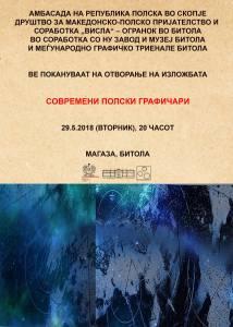 СОВРЕМЕНИ ПОЛСКИ ГРАФИЧАРИ – 29.5.2018 (ВТОРНИК), 20 ЧАСОТ – МАГАЗА, БИТОЛА