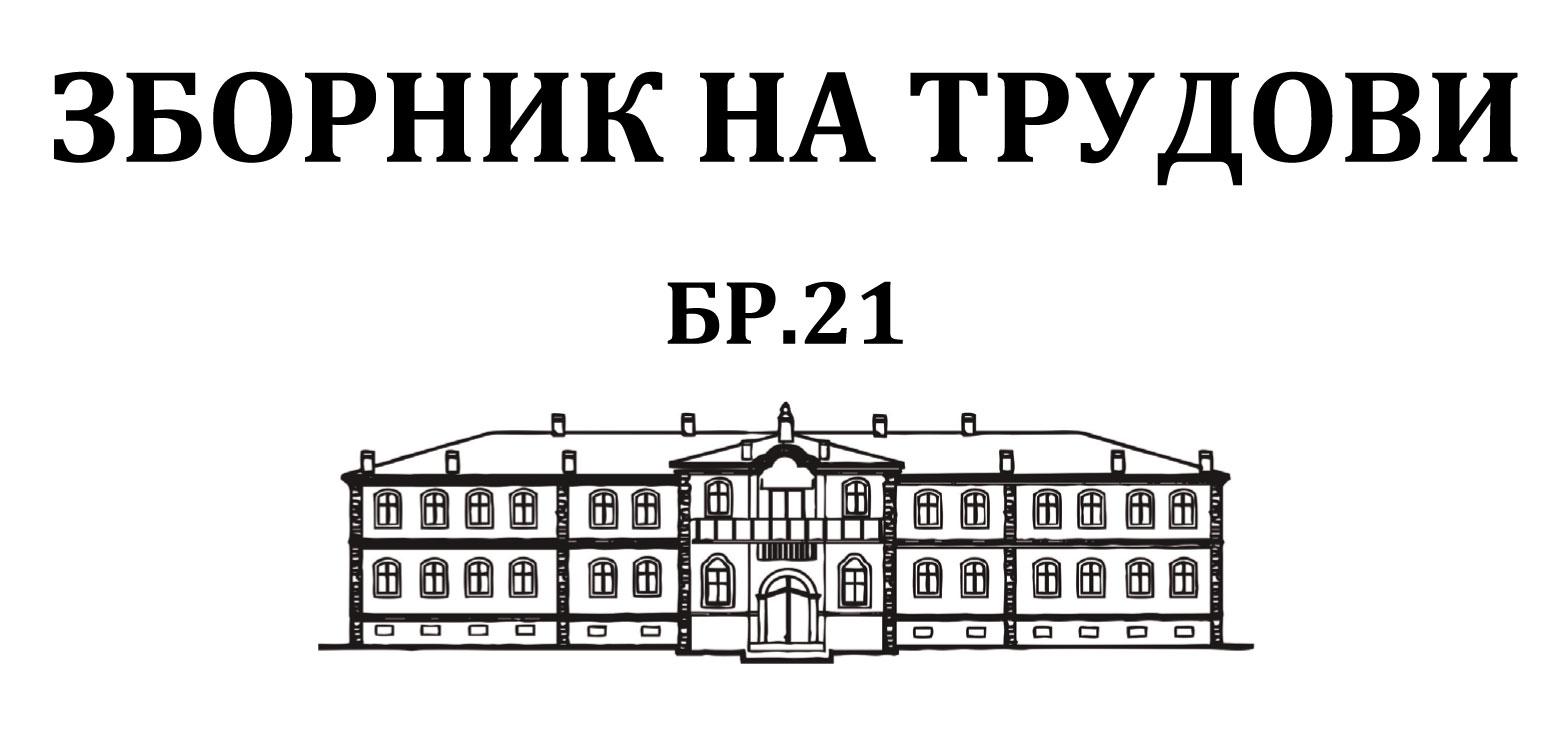 ЗБОРНИК НА ТРУДОВИ БР.21