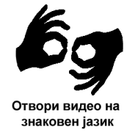 Отвори видео на знаковен јазик