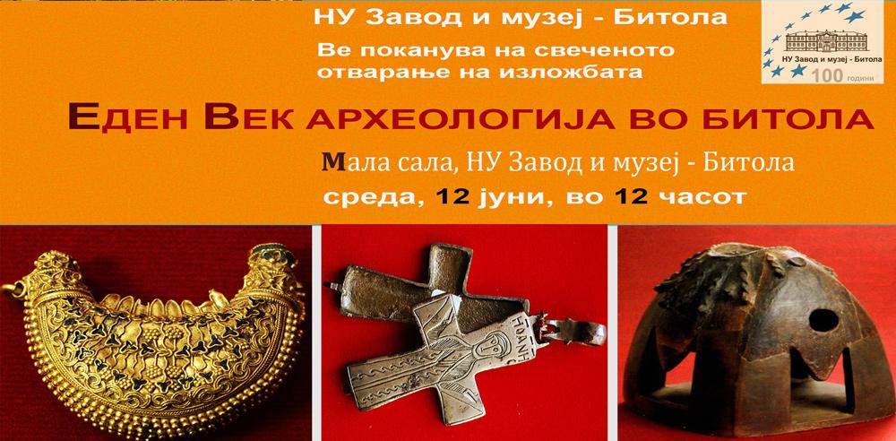 """Изложба – """"Еден Век археологија во Битола"""""""