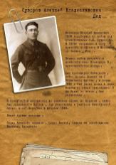 019 Суворов