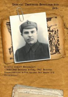022 Пашенко