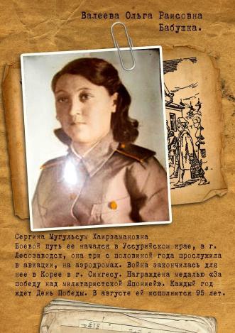 028 Валеева