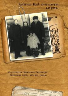 033 Кривенко