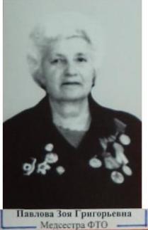 Павлова Зоя Григорьевна