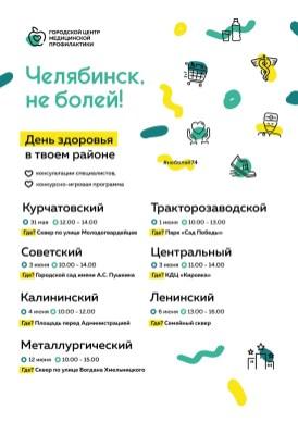 AFIShA_Montazhnaya_oblast_1
