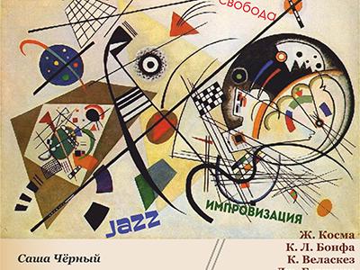 Литературно-музыкальный фестиваль  «Стань музыкою, слово!»