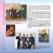 С. 8 Юбилейный буклет 10-летие Филармонических сезонов