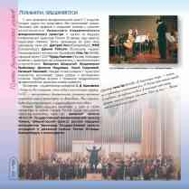 С. 12 Юбилейный буклет 10-летие Филармонических сезонов