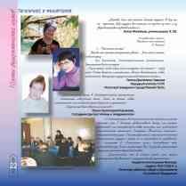 С. 22 Юбилейный буклет 10-летие Филармонических сезонов