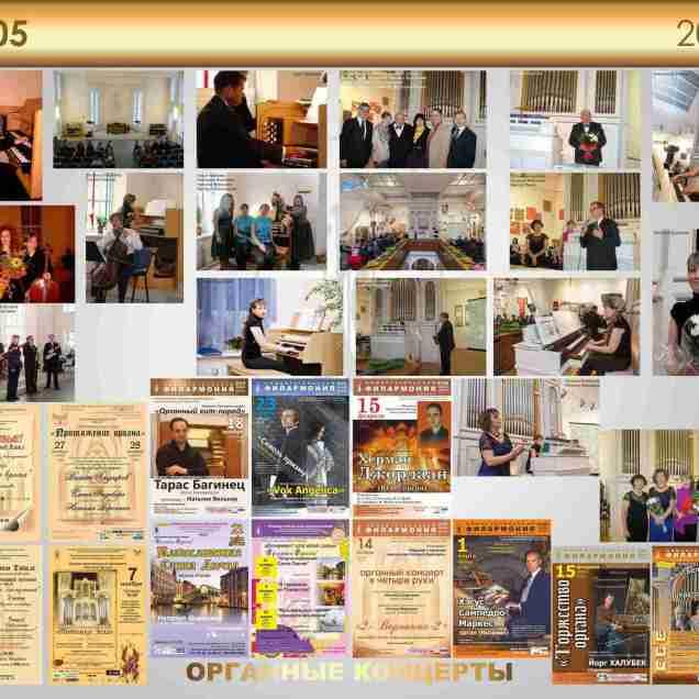 10 лет органного исполнительства в Нижнем Тагиле
