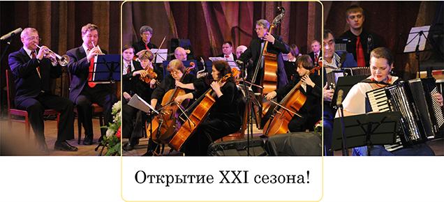 Открытие XXI концертного сезона